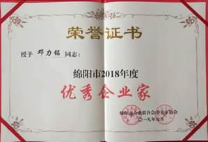 说明:E:\行政管理工作\荣誉项目1\2019年奖牌\2018年度优秀企业家-邓力铭.jpg
